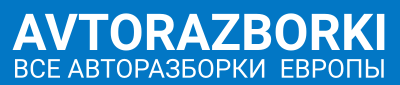 Авторазборка Каталог запчастей - Уплотнители - из Польши